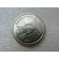 20 динаров 2011 Иво Андрич