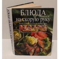 W: Блюда на скорую руку. Более 1500 рецептов. Твердая обложка. 512 страниц. Размер 26,5 х 20,5 см. Б/У