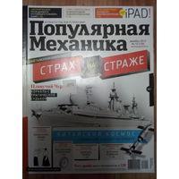 """Журнал """"Популярная Механика"""" декабрь 2012"""
