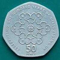 50 пенсов 2010 ВЕЛИКОБРИТАНИЯ-100 лет женской организации скаутов