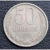 50 копеек 1982 ( 1 )