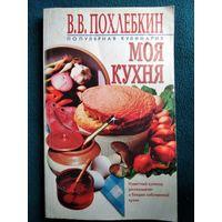 В.В. Похлебкин  Моя кухня // Серия: Популярная кулинария