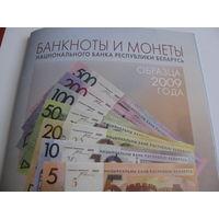 """Брошюра """"Банкноты и монеты"""" НБ республика Беларусь,образца 2009 года"""