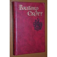 Вальтер Скотт Пуритане собрание сочинений в 8 томах том 2