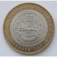Россия 10 рублей Республика Хакасия 2007 (СПМ)