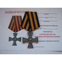 Георгиевский крест ДНР. С рубля.