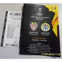 Шахтер (Солигорск) VS HIBERNIANS (Paola, MLT ). Лига Европы УЕФА /Программа +Билет/