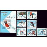 Блок и 7 марок 1988 год Камбоджа Олимпиада 156 911-917