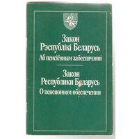 Закон Республики Беларусь О пенсионном обеспечении, 1992 г., Погоня