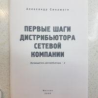 Александр Синамати Путеводитель дистрибьютора