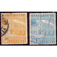 2 марки 1958 год Венесуэла Главпочтамт 1208,1211