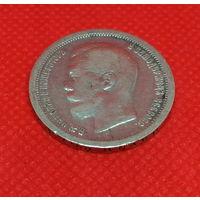 Монета 50 копеек 1896 года. Серебро.