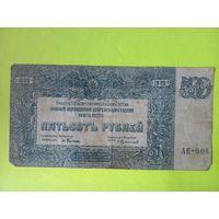 500 рублей 1920 г. Крым