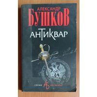 Александр Бушков. Антиквар