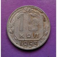 15 копеек 1955 года СССР #03