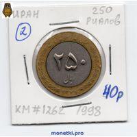 250 риалов Иран 1998 года (#2)