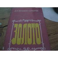Книга Д.Н.Мамин-Сибиряк
