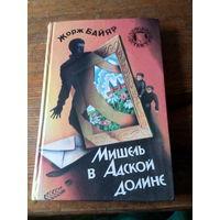 Жорж Байяр. Мишель. Детский детектив. 2 тома