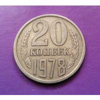 20 копеек 1978 СССР #02