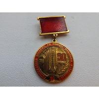 Значок 50 лет Освобождения Беларуси,Много лотов в продаже!!!