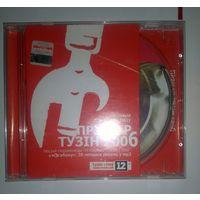 CD Прэм'ер-тузін-2006