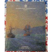 Книга аукционник Гелос