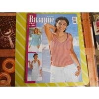 Журнал по вязанию  2004год.