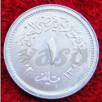 7135:  1 миллим 1972 Египет