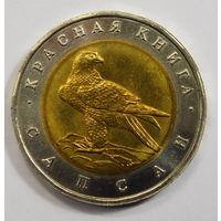 50 рублей 1994 Сапсан Красная книга (1)