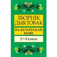 Зборнiк дыктовак па беларускай мове: 2-4 класы