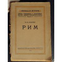 РИМ. 1924 изд Прибой