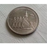 3 рубля 1991 г. 50 лет разгрома под Москвой