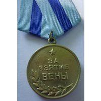 """Медаль """"За взятие Вены"""" КОПИЯ"""