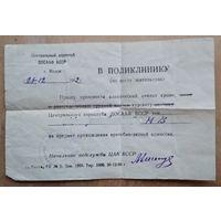 Направление в поликлинику на анализ крови. Бланк Центрального аэроклуба ДОСААФ БССР. 1962 г