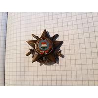 Большая Медная звезда Старинная, незнаю Венгрия или Чехословакия. Цена договорная. Торг уместен.