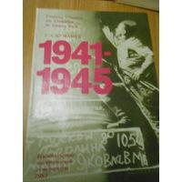 Куманев Г.А. 1941-1945. Краткая истории, документы, фотографии