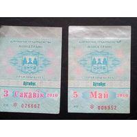 Проездные билеты за 2010 год 2 шт