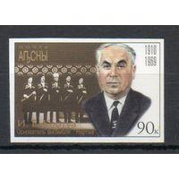 """Основатель ансамбля """"""""Нартаа"""" И.Е. Кортуа Абхазия 1998 год серия из 1 марки"""