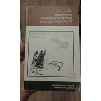"""Книга """"Сибирские знакомые и друзья Достоевского 1850-1854г"""""""