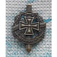 """Германия Вермахт 1935-1945 гг. """"Мечь и Тевтонский крест""""."""