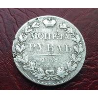 Монета Рубль 1833 г. , оригинал, достойное состояние.