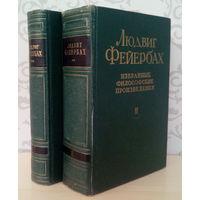 Фейербах Л.А. – Избранные философские произведения (комплект из 2 книг)
