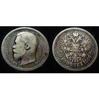 50 копеек 1899 АГ, снижение цены