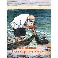 Сказка о рыбаке и рыбке. Александр Пушкин. Художник Алексей Лаптев