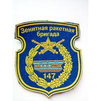 Шеврон 147 ЗРБ