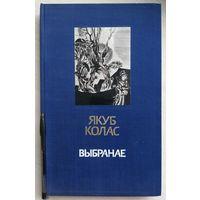 Якуб Колас / Выбранае / 1983
