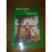 Иллюстрированная библия для детейl.