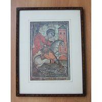 Литография иконы Святого Георгия 1970г.