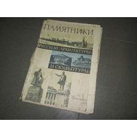 Альбом Памятники Русской архитектуры и скульптуры 1964 год.