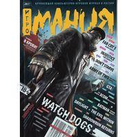 Журнал Игро Мания июнь 2013 (06) -189